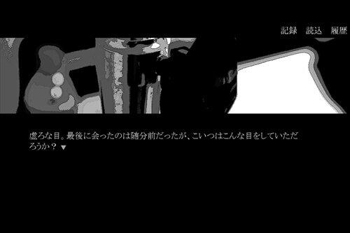 腐れ縁は断ち切れず Game Screen Shot1