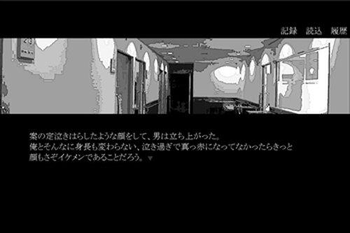 腐れ縁は断ち切れず Game Screen Shot4