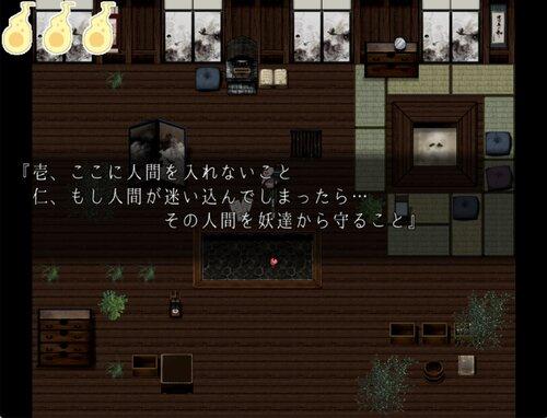 夏のあかり Game Screen Shot1