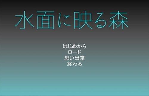 水面に映る森 Game Screen Shot2