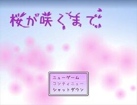 桜が咲くまで Game Screen Shot2