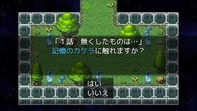 ステッキと恋は落ちるもの Game Screen Shot2