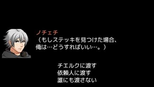 ステッキと恋は落ちるもの Game Screen Shot3