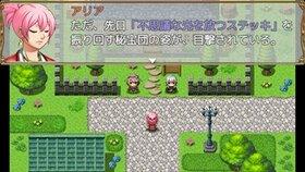 ステッキと恋は落ちるもの Game Screen Shot4