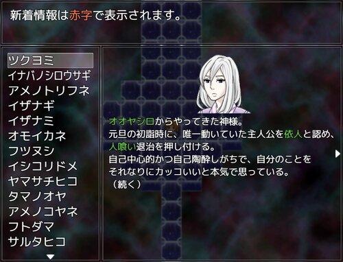 カミサマの秘め事~殺し屋神社編~ Game Screen Shot3