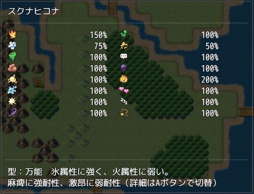 カミサマの秘め事~殺し屋神社編~ Game Screen Shot4