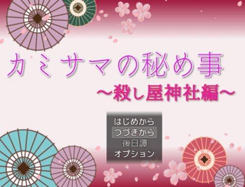 カミサマの秘め事~殺し屋神社編~ Game Screen Shots