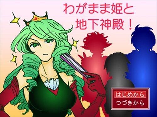わがまま姫と地下神殿! ver1.00 Game Screen Shots