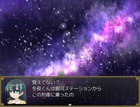 銀河鉄道の眠り姫 Game Screen Shot2