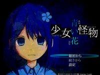 【スマホ対応】少女怪物青い花 【物語/かくれんぼ】(ver.1.09)