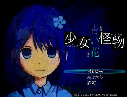 少女怪物青い花 Game Screen Shots