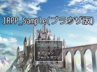 IRPP_Sample(ブラウザ版)