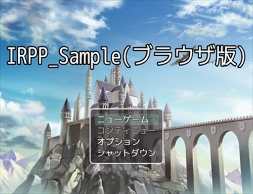 IRPP_Sample(ブラウザ版) Game Screen Shots