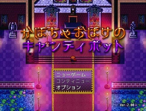 かぼちゃおばけのキャンディポット Game Screen Shot