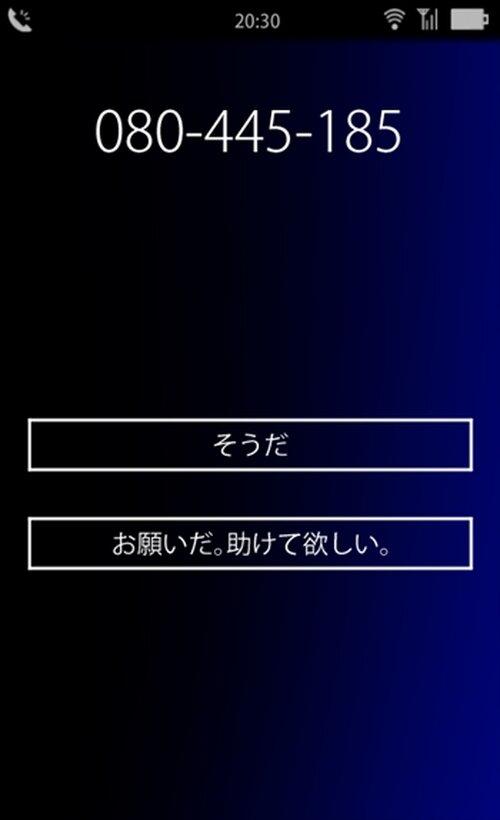 脱出ゲーム コエヲタヨリニ。SP 【体験版】 Game Screen Shot4