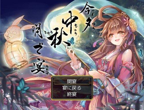 今夕中秋月で宴 Game Screen Shot