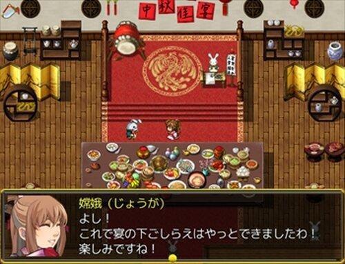 今夕中秋月で宴 Game Screen Shot2