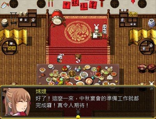 今夕中秋月有宴 Game Screen Shot2