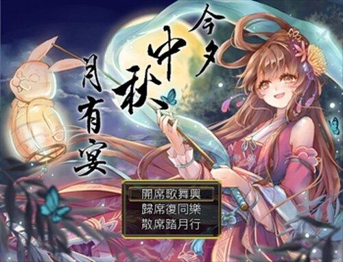 今夕中秋月有宴 Game Screen Shots