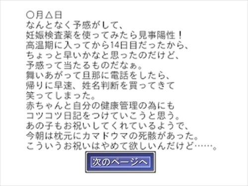 椅子取りゲーム Game Screen Shot3