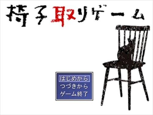 椅子取りゲーム Game Screen Shots