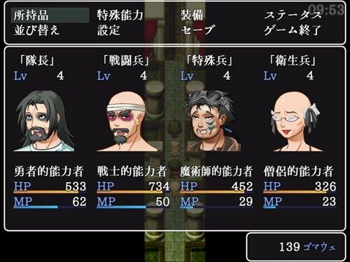 真・一本道RPG ゴマウェ Game Screen Shot1