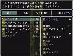 真・一本道RPG ゴマウェ Game Screen Shot3