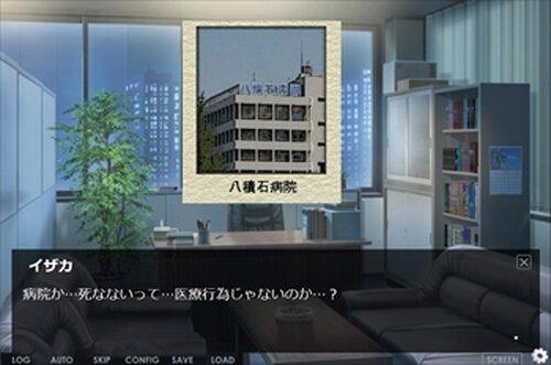 不死の調査録 Game Screen Shot2