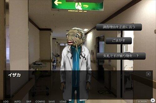 不死の調査録 Game Screen Shot3
