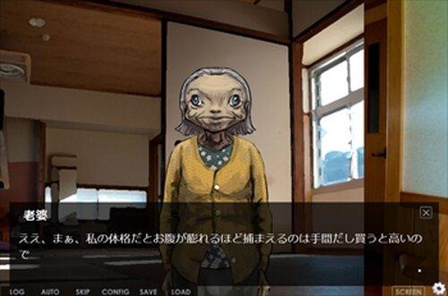 不死の調査録 Game Screen Shot5