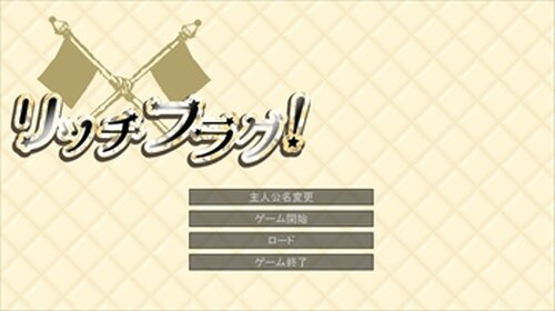 リッチフラグ! Game Screen Shot2