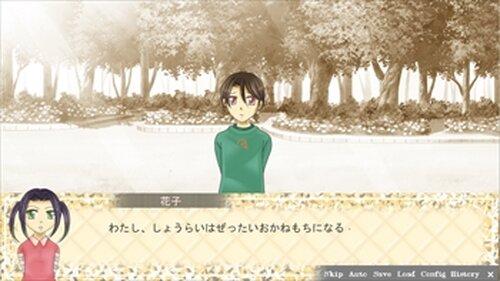 リッチフラグ! Game Screen Shot3