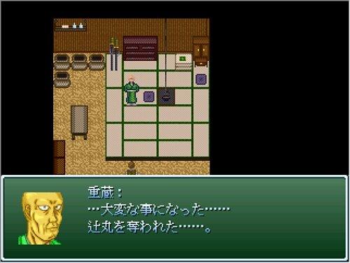 favor《依頼》6話:奪われた辻丸 Game Screen Shot1