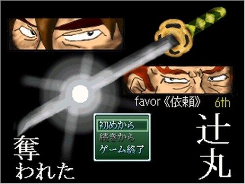 favor《依頼》6話:奪われた辻丸 Game Screen Shot2