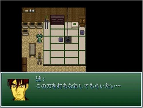 favor《依頼》6話:奪われた辻丸 Game Screen Shot3