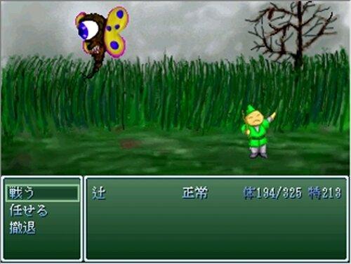 favor《依頼》6話:奪われた辻丸 Game Screen Shot4