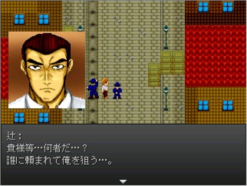 favor《依頼》7話:アサッシン同盟 Game Screen Shot1