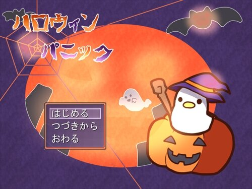 ハロウィンパニック Game Screen Shot1
