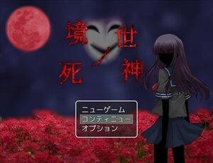 境世ノ死神 Game Screen Shot