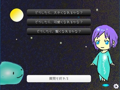 ひとしずくの涙~スライムは黄金を目指す~ぷにっと動くブラウザ版! Game Screen Shot4