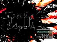 エンジェリックシンドローム【大型アップデート】ver1.10