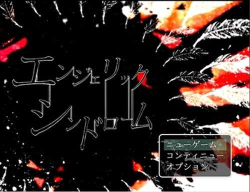 エンジェリックシンドローム【大型アップデート】ver1.11 Game Screen Shots