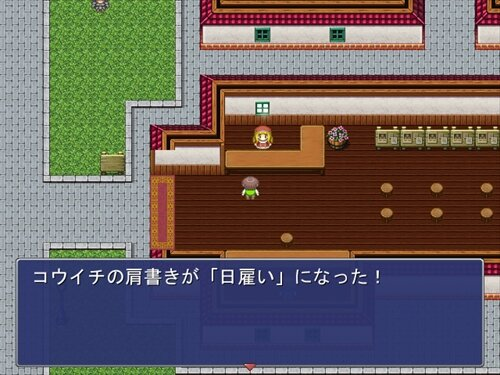 日雇い勇者 Game Screen Shot1