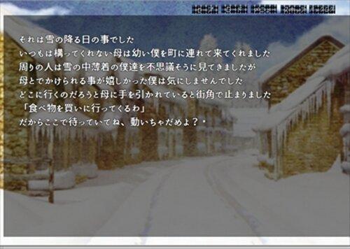 魚になった少年 Game Screen Shot2