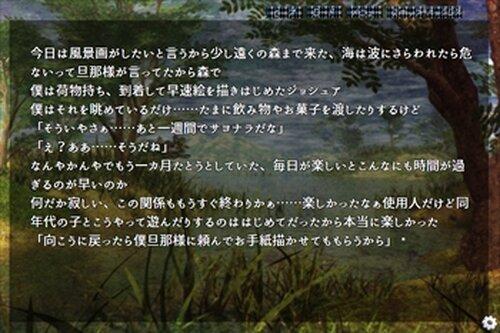 魚になった少年 Game Screen Shot4