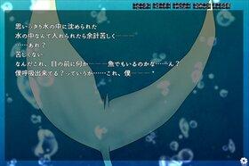 魚になった少年 Game Screen Shot5