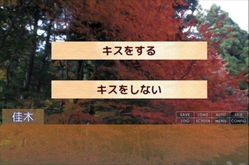 夕暮れの記憶 Game Screen Shot5