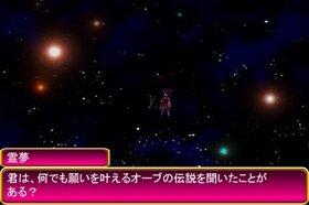オーブに願いを 体験版 Game Screen Shot2