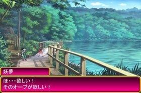 オーブに願いを 体験版 Game Screen Shot3