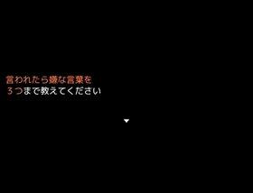 キレるヘコむスルー Game Screen Shot2